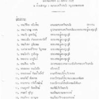 c_2 2527.pdf