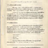 N29-11-03.pdf