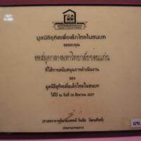 (ใบประกาศ) มูลนิธิอุทิศเพื่อเด็กไทยในชนบท ขอบคุณหอสมุดกลาง มข.