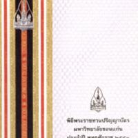 หนังสือพิธีพระราชทานปริญญาบัตร 2551.pdf