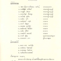 c2518-6.pdf