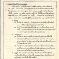 2 ก.พ.23.pdf