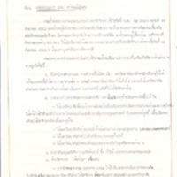 26 ก.ย.2523.pdf