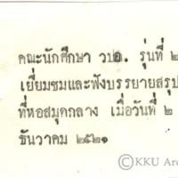 P375 2521 (ด้านหลัง).jpg