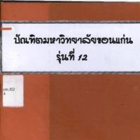 บัณฑิตมหาวิทยาลัยขอนแก่น รุ่น 12 (หน้า 09 10 15 16  หาย).pdf