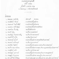 d2529-1.pdf