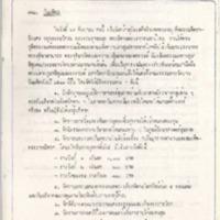 15ส.ค.2521.pdf