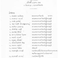 c_6 2529.pdf