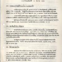 N29-03-20.pdf
