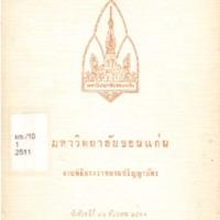 งานพิธีพระราชทานปริญญาบัตร มหาวิทยาลัยขอนแก่น ปี2511