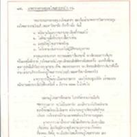 1 มี.ค.2522.pdf