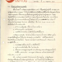 12พ.ค.26.pdf