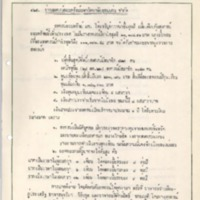 31 พ.ค.22.pdf