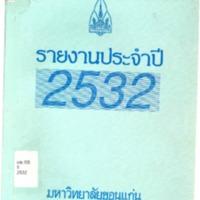 ar2532.pdf