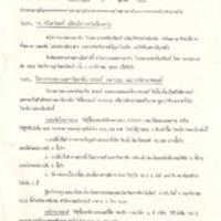 N33-10-31.pdf