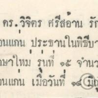 P108 2521 (ด้านหลัง).jpg