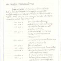 29ก.ค.2523.pdf