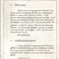 11 ม.ค.22.pdf