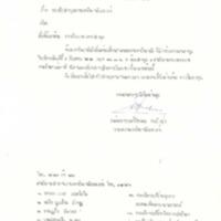c2516-8.pdf