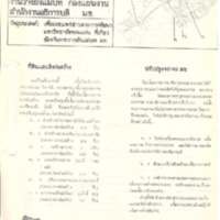 ข่าวผังแม่บท.pdf