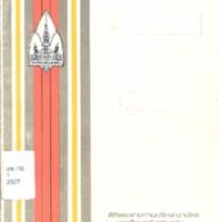 พิธีพระราชทานปริญญาบัตร มหาวิทยาลัยขอนแก่น ปี2527