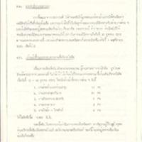 15 ต.ค.2523.pdf