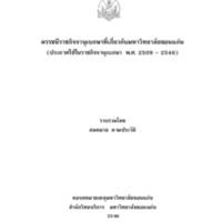 ดรรชนีราชกิจจานุเบกษาที่เกี่ยวกับมหาวิทยาลัยขอนแก่น(ประกาศใช้ในราชกิจจานุเบกษา พ.ศ.2509-2546)