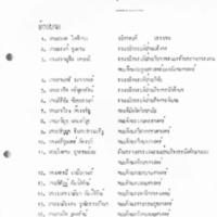 d2529-21.pdf