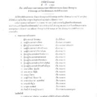 2021-02-081612757423.pdf
