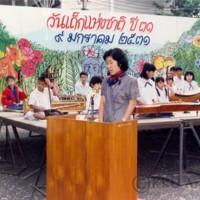 งานวันเด็กแห่งชาติ ปี2531  วันที่9 มกราคม 2531  คณะศึกษาศาสตร์ มหาวิทยาลัยขอนแก่น