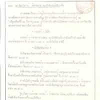 19 ธ.ค.2522.pdf