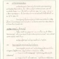 19 พ.ย.2522.pdf