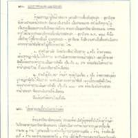 21 มี.ค.2522.pdf