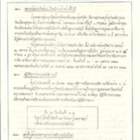 30 มี.ค.2522.pdf