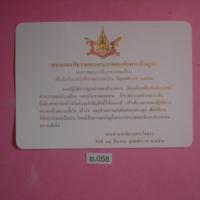 อ.058.JPG