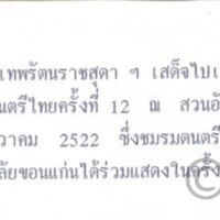 P998 2522 (ด้านหลัง).jpg
