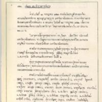 26 ก.ค.22.pdf