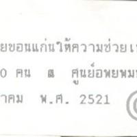 P279 2521 (ด้านหลัง).jpg