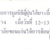 P132 2522 (ด้านหลัง).jpg