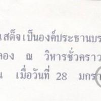 P95 2523 (ด้านหลัง).jpg