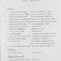 d2522-24.pdf
