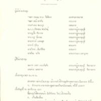 c2512_01.pdf