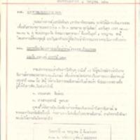 8 ก.ค.2523.pdf