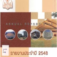 รายงานประจำปี 2548 มหาวิทยาลัยขอนแก่น.pdf