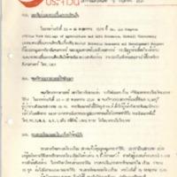 19พ.ค.26.pdf