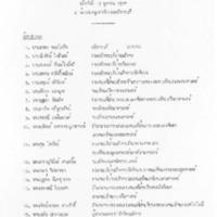 d2527-21.pdf