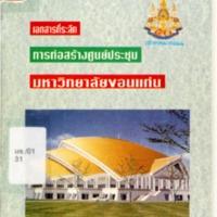 ศูนย์ประชุมฯ.pdf
