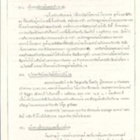 31 ต.ค.2523.pdf