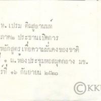 P261 2520 (ด้านหลัง).jpg