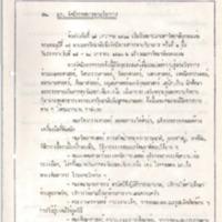 19 ม.ค.22.pdf